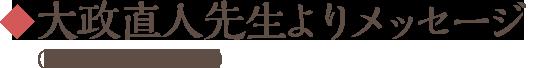 大政直人先生(日本作曲家協議会理事)よりメッセージ