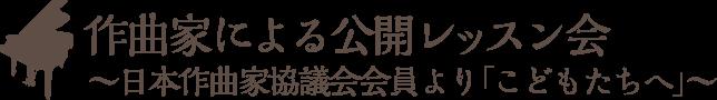 作曲家による公開レッスン会~日本作曲家協議会会員より「こどもたちへ」~