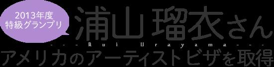 浦山瑠衣さんがアメリカのアーティストビザを取得