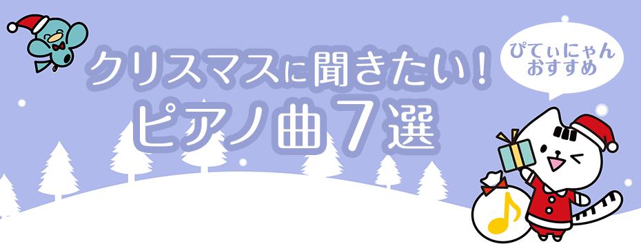 ぴてぃにゃんおすすめ~クリスマスに聞きたい!ピアノ曲7選~