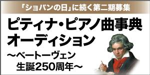 ピアノ曲事典オーディション 第二期「ベートーヴェン生誕250年(仮題)」実施決定!