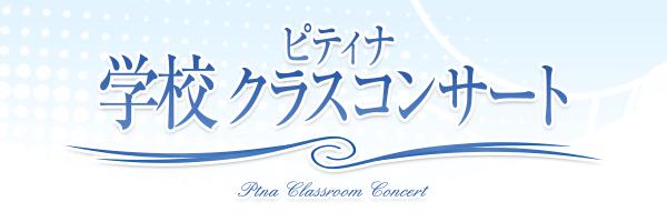 学校クラスコンサート