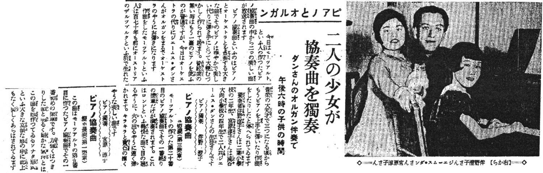 読売新聞1933年12月5日