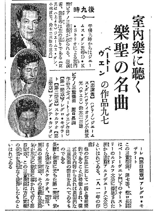DSKトリオ朝日新聞1936年4月15日