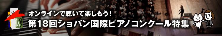 オンラインで国際コンクールを楽しもう~第18回ショパン国際ピアノコンクール特集