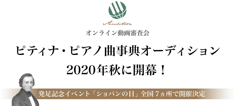 ピアノ曲事典オーディション2020秋に開幕!