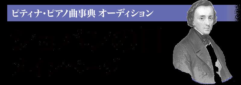 ピティナ・ピアノ曲事典オーディション ショパンの日