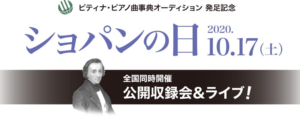 【予告】10月17日「ショパンの日」   公開収録会&YouTubeライブ