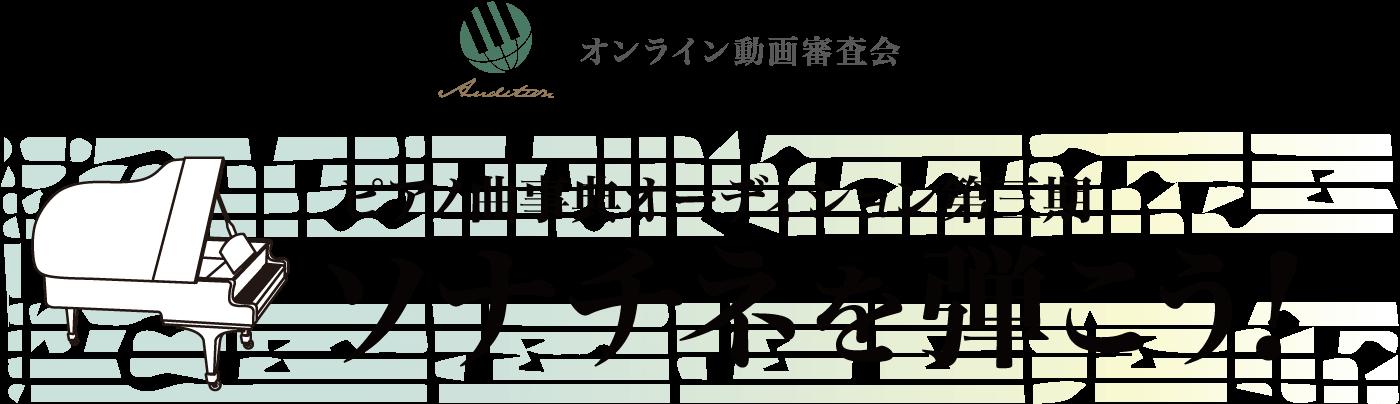 ピアノ曲事典オーディション