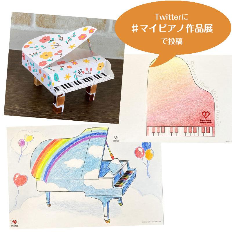 Twitterに#ピティナピアノ展覧会で投稿
