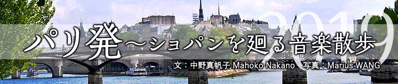 パリ発~ショパンを廻る音楽散歩2019