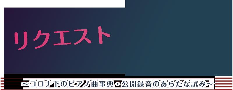 ピアニストにリクエストをしてみよう!           ~コロナ下のピアノ曲事典・公開録音のあらたな試み~