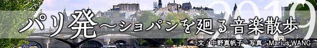パリ発ショパンを廻る音楽散歩2019