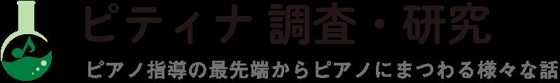 ピティナ調査・研究