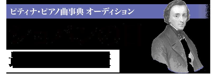 ピティナ・ピアノ曲事典オーディション ショパンの日 最終結果発表