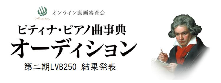 ピティナ・ピアノ曲事典オーディションLVB250 結果発表